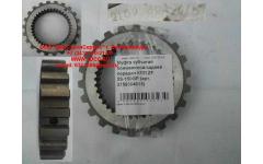Муфта зубчатая пониженной/задней передач КПП ZF 5S-150GP