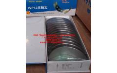 Вкладыши коренные WP12 (комплект) -0,03 SH фото Россия