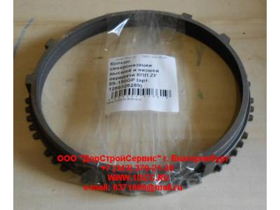 Кольцо синхронизации высшей и низшей передачи КПП ZF 5S-111GP, 4S-130GP КПП (Коробки переключения передач) 1269328289 фото 1 Россия