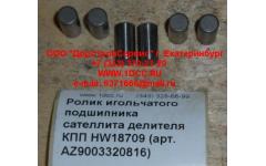 Ролик игольчатого подшипника сателлита делителя КПП HW18709 фото Россия