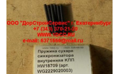 Пружина сухаря синхронизатора внутренняя KПП HW18709
