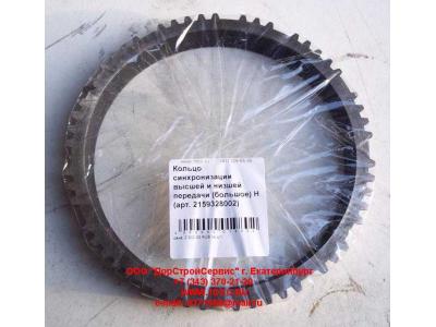 Кольцо синхронизации высшей и низшей передачи (большое) КПП ZF 5S-150GP КПП (Коробки переключения передач) 2159328002