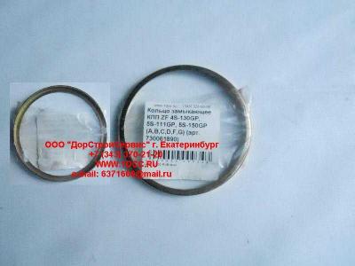 Кольцо замыкающее КПП ZF 4S-130GP, 5S-111GP, 5S-150GP (A,B,C,D,F,G) КПП (Коробки переключения передач) 730061890