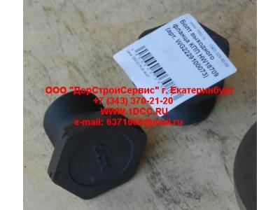 Болт выходного фланца КПП HW18709 КПП (Коробки переключения передач) WG2229100073