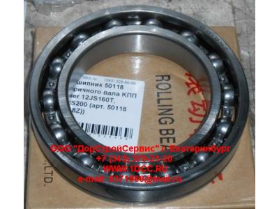 Подшипник 50118 вторичного вала KПП Fuller 12JS160T, 12JS200 КПП (Коробки переключения передач) 50118 (6018Z)