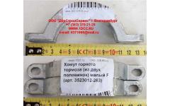 Хомут  (из двух половинок)  горного тормоза малый F для самосвалов фото Россия