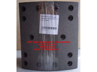 Накладка тормозная задняя ширина 220, 14 отв. H HOWO (ХОВО) AZ9231342068