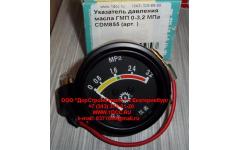 Указатель давления масла ГМП 0-3,2 МПа CDM855 фото Россия