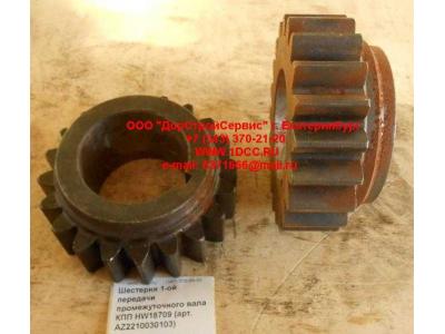 Шестерня 1-ой передачи промежуточного вала КПП HW18709 КПП (Коробки переключения передач) AZ2210030103