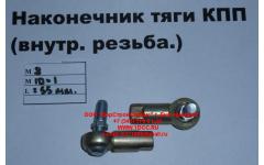 Наконечник тяги КПП правый (внутренняя резьба) М8х1,0, М10х1