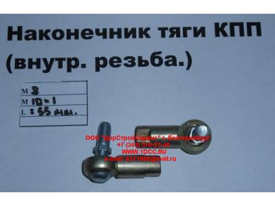 Наконечник тяги КПП правый (внутренняя резьба) М8х1,0, М10х1 SHAANXI / Shacman (ШАНКСИ / Шакман)