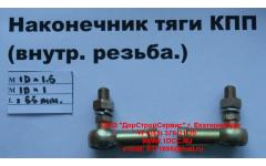 Наконечник тяги КПП правый (внутренняя резьба) М10х1,5, М10х1 фото Россия