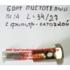 Болт пустотелый М14 с фильтр-сеткой (штуцер топливный) H HOWO (ХОВО) 90003962612 фото 2 Россия